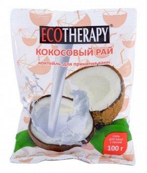 ЭКОТЕРАПИЯ Соль для ванн Кокосовый рай 100г (РК)