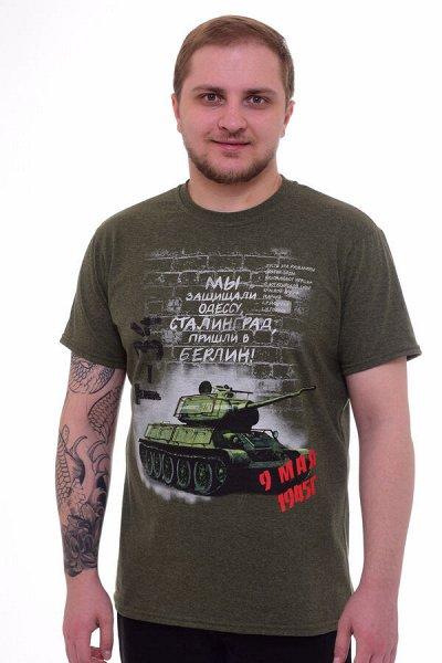 Новое Кимоно 2021   — 9 мая.футболки — 9 мая