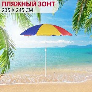 Пляжный складной зонт 235х245 см