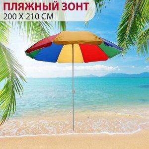 Пляжный складной зонт 210х200 см