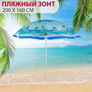 Пляжный складной зонт 200х160 см