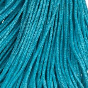 Шнур вощёный хлопковый, цвет голубой, толщина 1 мм, в пасме 72 метра.