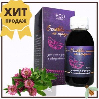 Крымские травы 💥 Кизил, полынь, мелиса и много других трав — ХИТ! Огневка Ultra от паразитов! — Диетические продукты