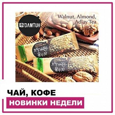 💯Хиты корейской косметики-пирамидки+ подарочные наборы! — кофе,чай-СНОВА В ПРОДАЖЕ — Уход и увлажнение
