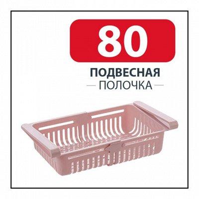 Эконом`Ка MEGA MAX / Тотально - низкие цены🔥   — Подвесная полочка — Для дома