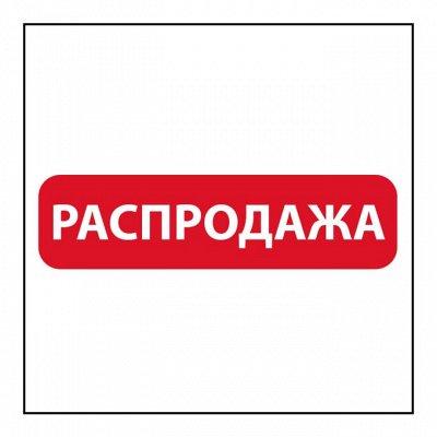 Эконом`Ка PRO / Супер новинки🔥  — Распродажа — Для дома
