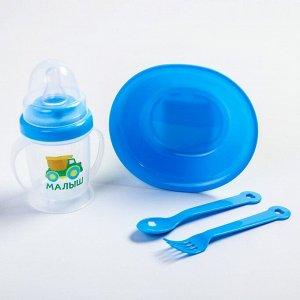 Набор детской посуды «Малыш», 4 предмета: тарелка, бутылочка, ложка, вилка, от 5 мес.