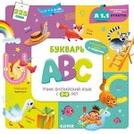 ОиР. Мой первый английский. Букварь ABC. Учим английский язык с 2-3 лет