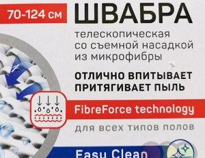Швабра со съемной плоской насадкой из микрофибры 43 x14 см