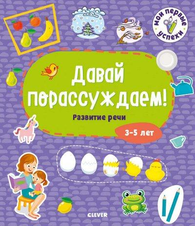 КНИГИ Clever распродажа-4 — Книги для детей 4–6 лет — Детская литература