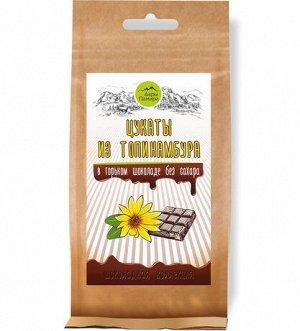 Цукаты из топинамбура в шоколаде без сахара, 100г