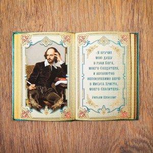 """Панно """"Уильям Шекспир о вере"""" с золотым тиснением"""