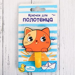 Крючок для полотенца «Котик», 9 х 5 см 3865706