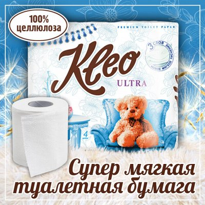 Т/бумага,полотенца PAPIA,Zewa,FAMILIA ,Kleo,PLUSHE,Soffione — Kleo ароматизированная т/бумага от 79руб. — Туалетная бумага и полотенца