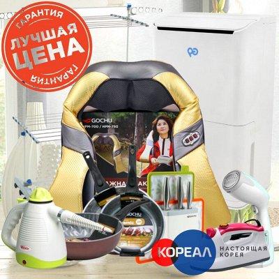 Лучшие! Товары для Вас, вашей кухни и дома из Южной Кореи.