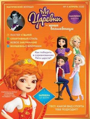 """Ежемесячный Журнал """"Царевны-Юные волшебницы"""" №4 апрель 2020"""