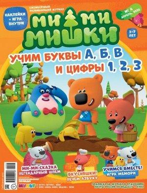 """Ежемесячный Журнал """"Ми-ми-мимишки №4 (апрель-2020)"""
