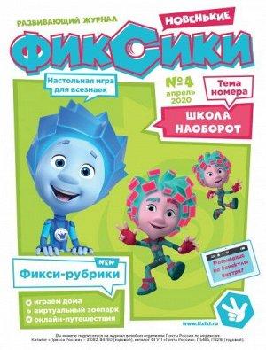 """Ежемесячный Журнал """"Фиксики № 4 (апрель-2020)"""