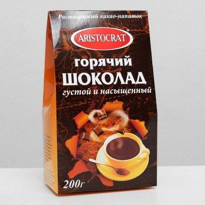 Сладкие Радости. Соки,Напитки, Конфеты,Зефир,Пастила.  — Какао — Какао и горячий шоколад