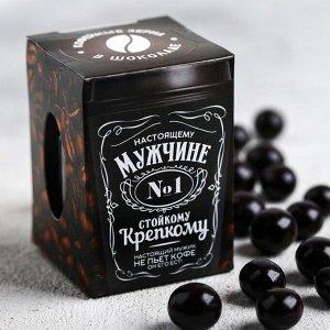 Кофейные зёрна в тёмном шоколаде «Настоящему мужчине»: 30 г.