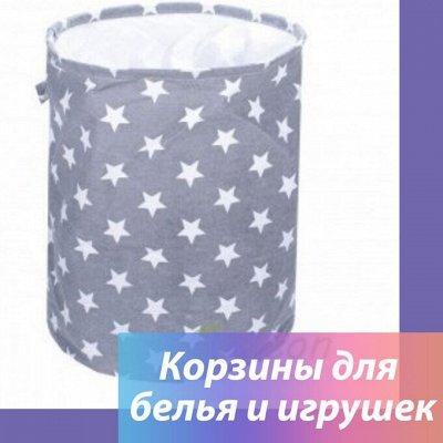 Все необходимое для Вашего дома! Умное Хранение, Уборка! — Корзины для белья текстильные — Системы хранения