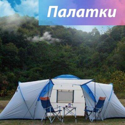 Все необходимое для Вашего дома! Умное Хранение, Уборка! — Палатки — Туризм