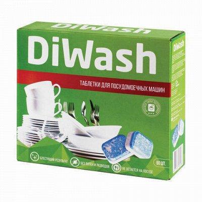 ЛАЙМА - Дезинфекция, профхимия, выгодные объёмы — Средства для мытья посуды и кухни — Для посуды