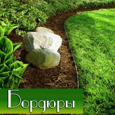 Sweet Garden. Всё для сада и огорода и не только.  — Ограждения для грядок и клумб — Садовый декор