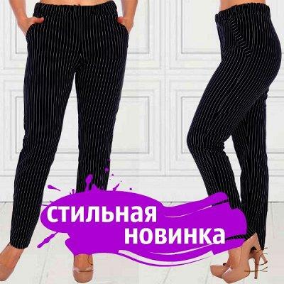 14 - DRESS. Яркий трикотаж для всех от 42 до 70 размера! — Брюки — Классические брюки