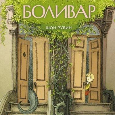 Миф - KUMON и необычные книги для тебя со скидкой! — Детские комиксы — Детская литература