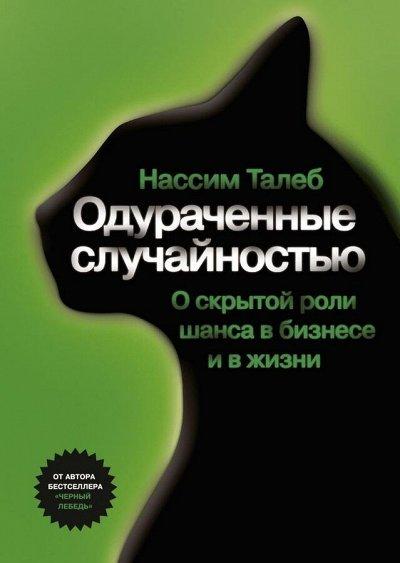Миф - KUMON и необычные книги для тебя со скидкой! — Кругозор — Бизнес-литература