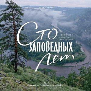 """Сто заповедных лет. Фотоистория большого путешествия.Том 1: """"Брянский лес"""" - Владивосток: южный путь"""