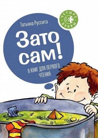 Миф - KUMON и необычные книги для тебя со скидкой! — Детская художка — Художественная литература