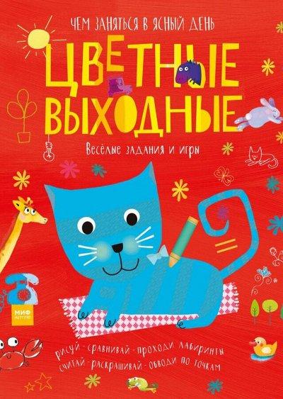 Миф - KUMON и необычные книги для тебя со скидкой! — Детство 0-5 — Детская литература
