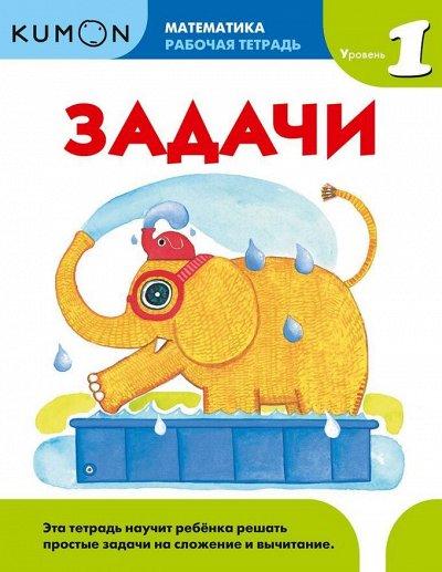 Миф - KUMON и необычные книги для тебя со скидкой! — KUMON — Детская литература