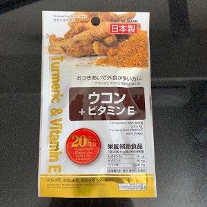 БАД: Куркума+витамин Е