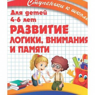 Кузьма.В помощь родителям, дошколятам и школьникам!    — Ступеньки к школе для детей 4-6 лет — Детская литература