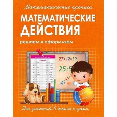 Кузьма.В помощь родителям, дошколятам и школьникам!    — Математические Прописи (170 мм х 215 мм) — Учебная литература