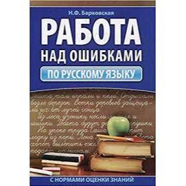 Кузьма.В помощь родителям, дошколятам и школьникам!    — РАБОТА НАД ОШИБКАМИ — Учебная литература