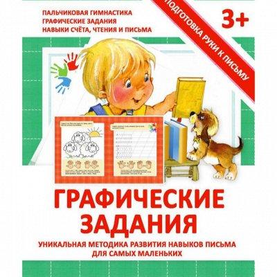 Кузьма.В помощь родителям, дошколятам и школьникам!    — Подготовка руки к письму (170 мм х 200 мм) — Учебная литература