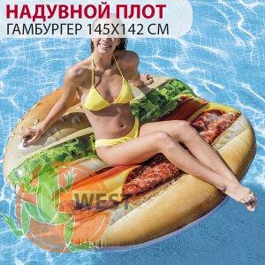 """Надувной плот """"Гамбургер"""" 145х142 см 🌊"""