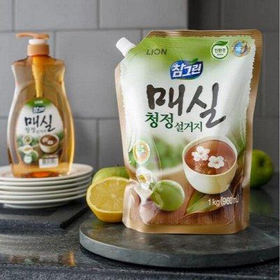 Любимая Япония, Корея, Тайланд.!Ликвидация!Акции Осени! — Моем Посуду до Блеска! — Для посуды