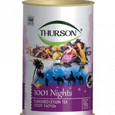 ✔Бакалея ✅ Скидки❗❗❗Огромный выбор❗Выгодные цены🔥 — Чай Турсон — Чай