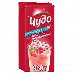 Коктейль молочный Чудо Ягодное мороженое 2% 960г