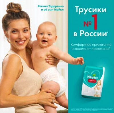 PAMPERS - Трусики №1 в России - 70% скидка. — PAMPERS - Трусики №1 в России — Подгузники