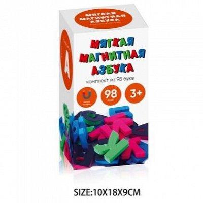 ЗелКрок-610. Поступление 2 контейнеров с игрушками! — Буквы, счеты — Развивающие игрушки