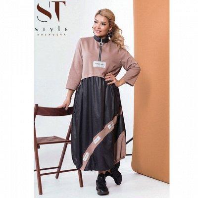SТ-Style*⭐️Летняя коллекция! Обновлённая! — 48+: Теплые платья — Платья