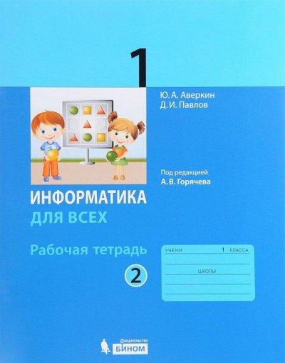 Огромный ассортимент учебников и тетрадей. Лучшие цены — 1 класс — Учебная литература
