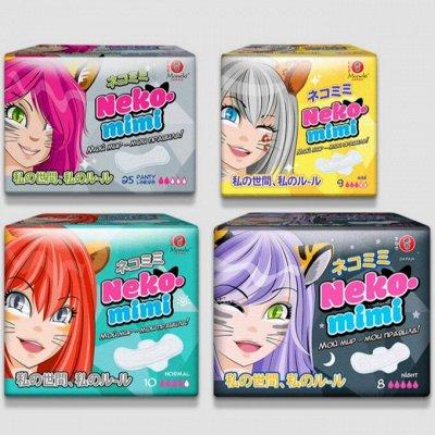 Любимая Япония - Новый приход! Снижение цен и акции!! — Женская Гигиена! — Женская гигиена
