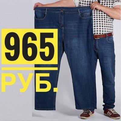 💥Обувь! Супер цены!🍁Одевайся вся семья!🍂Осень-Зима🔥😍   — Мужские джинсы!! Новинки!! — Прямые джинсы